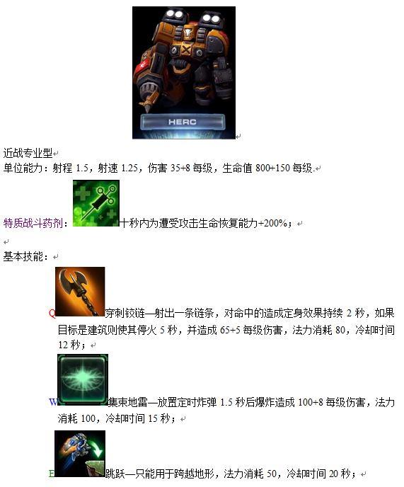 英雄设计-大力神01.JPG
